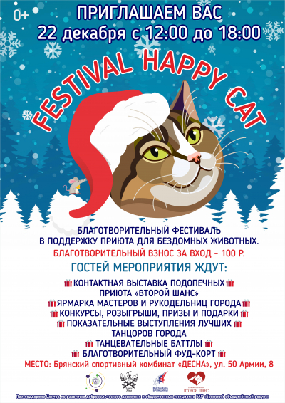 8 Festival Happy Cat.